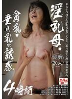 淫乱母、貧乳・垂れ乳の誘惑 Part2