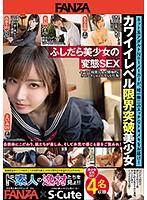 カワイイレベル限界突破美少女 みおり(21) / えいみ(21) / めい(20) / さりな(24)
