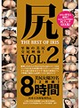尻 THE BEST OF IRIS Vol.2(2枚組)