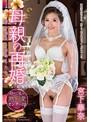 母親の再婚 僕の親友と結婚した母 宮下華奈