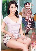 母の親友 井上綾子