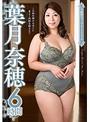 S級熟女コンプリートファイル 葉月奈穂6時間(2枚組)
