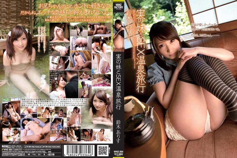 [WNZ-364] 実の妹とSEX温泉旅行 鈴木ありす Arisu Suzuki