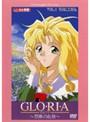 GLO・RI・A ?禁断の血族? Vol.3