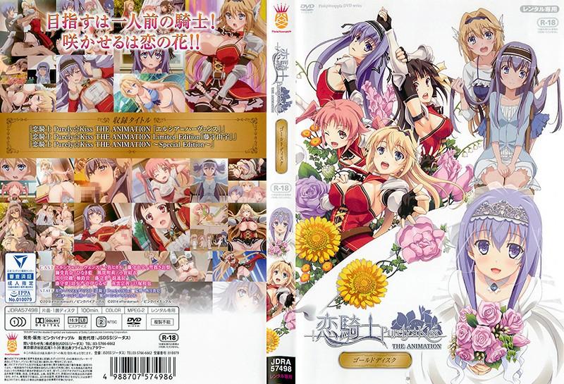 月額レンタル、SF、アニメ、女戦士、DVD 「恋騎士 Purely☆Kiss THE ANIMATION」ゴールドディスク