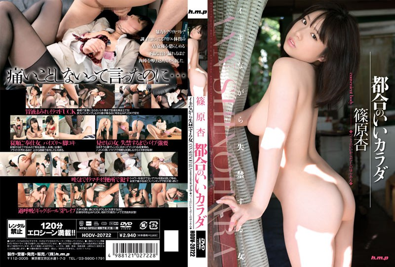 Permanent Link to hodv20722 An Shinohara in Convenient Body