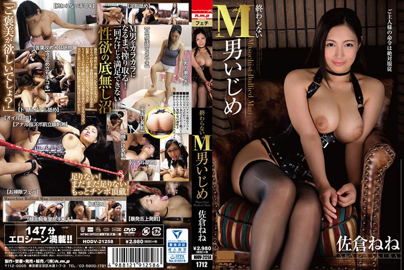 HODV-21258 Endless Maso Bullying Nene Sasakura