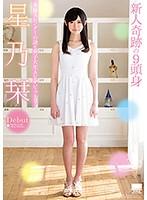 新人 奇跡の9頭身 星乃栞 美脚スレンダーの読モ女子大生AVデビュー!!