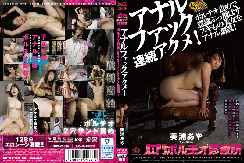 HODV-21335 The Anal G-Spot Specialists Non-Stop Anal Cumming!