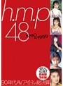 h.m.p 48 1990?1999 90年代AVアイドル総決算 8時間(2枚組)