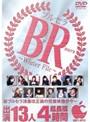 ブルセラ BURUSERA 〜Winter File〜