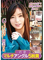若妻マルチアングル5脱糞 和美(29歳) Gカップの若妻が顔をしかめて踏ん張る!