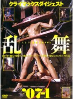 クライマックスダイジェスト 乱舞 '07-1