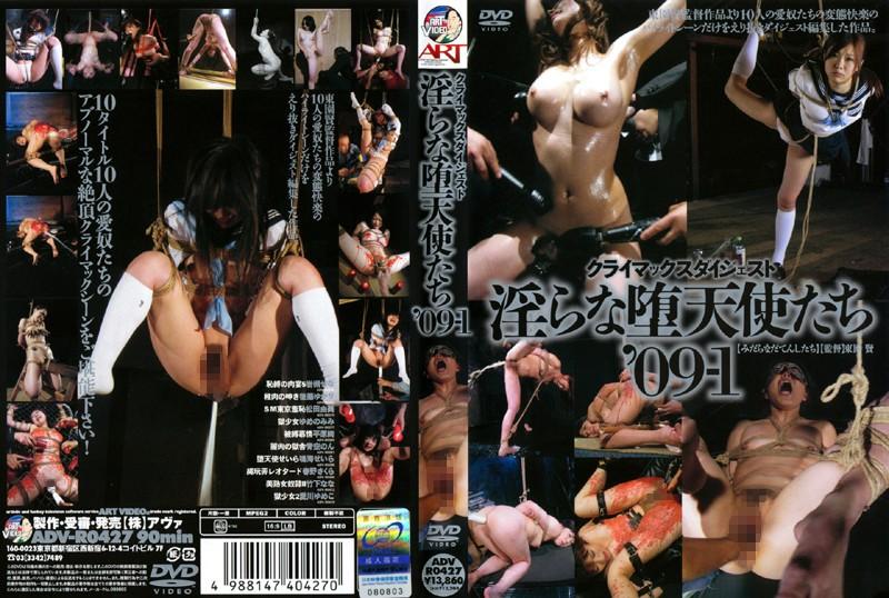 クライマックスダイジェスト 淫らな堕天使たち '09-1