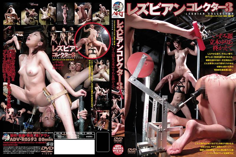 advr0593 レズビアンコレクター 3