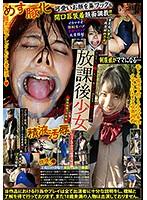 放課後少女 糸田くるみ(DGF-003)