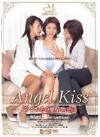 Angel Kiss ビアンたちの愛情物語 2