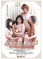 Angel Kiss ビアンたちの愛情物語7
