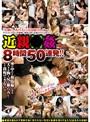 近親●姦8時間50連発!!(2枚組)