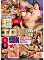 超★エロ年増 8時間 DX(2枚組)