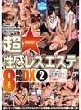 超★性感レズエステ 8時間 DX 2(2枚組)