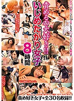 責めるの大好き!! いじめたがり女子8時間(2枚組)