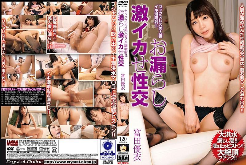 MADM-099 Getting A Sexy, Sexless Wife to Cum Again Yui Tomita