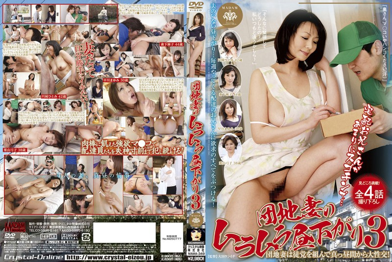 MAMA-349 Apartment Wife Suddent Horny Afternoon 3