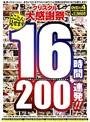 クリスタル大感謝祭 とことん見せます16時間200連発!! 【DISC.3】