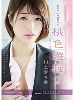 副担任 小鳥遊萌花の 桃色遊戯2 川上奈々美
