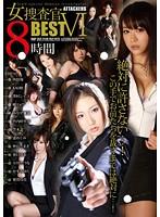 ATTACKERS女捜査官BEST VI 8時間(2枚組)