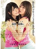 レズAVの流儀 最初で最後のプロフェッショナルレズビアン 上原亜衣 桜井あゆ