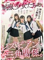 制服少女たちのレズビアン三角関係。