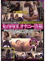 DMM サンプル動画 1人カラオケ店の個室で痙攣絶頂して何度もイキ果てる丸の内OLオナニー盗撮