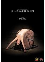 良い子の柔軟体操3 伊藤果夏