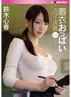 DCOL-022 着衣おっぱいカフェ店員 鈴木心春