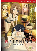 WRITHING [DVD Edition]