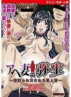 【アニメ】アヘ妻・弥生 ~寝取られ汚される人妻 [DVD Edition]