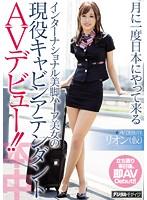 月に一度日本にやって来るインターナショナル美脚ハーフ美女の現役キャビンアテンダントAVデビュー!!