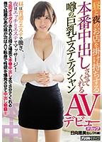昼と夜のお店を掛け持ちする 本番中出しさせてくれる噂の巨乳エステティシャンAVデビュー 日向恵美さん