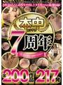 本中7周年全200作品217発(2枚組)