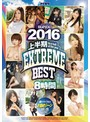 IDEAPOCKET 2016 上半期 EXTREME BEST 8時間 選りすぐりのお勧めシーン厳選収録!(2枚組)