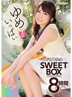 ゆめいっぱい西宮ゆめ SWEETBOX 8時間(2枚組)