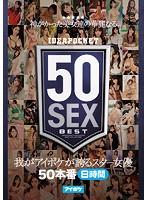 【単品50%還元】神がかった美女達の華麗なる50SEX 我がアイポケが誇るスター女優50本番8時間(2枚組)