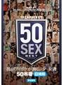 神がかった美女達の華麗なる50SEX 我がアイポケが誇るスター女優50本番8時間(2枚組)