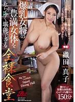 爆乳女将の豊満女体をたらふく堪能できる全裸食堂 織田真子