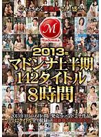 2013年マドンナ上半期142タイトル8時間(2枚組)