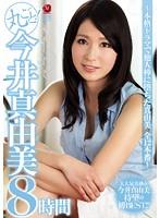丸ごと!今井真由美8時間~本格ドラマで他人棒に堕ちた真由美 全12本番~(2枚組)