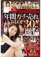 人妻・熟女No.1メーカーMadonna年間ガチ売れTOP30!!(2枚組)