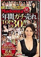 人妻・熟女No.1メーカーMadonna年間ガチ売れTOP30!!(JUSD-813)(2枚組)